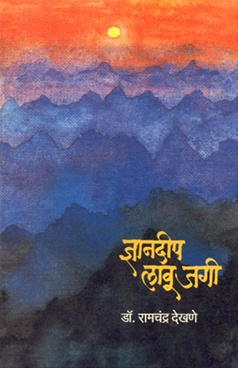 Dnyandeep Lavu Jagi