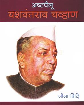 Ashtapailu Yashwantrao Chavan