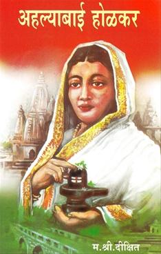 Ahalyabai Holkar