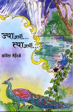 Jyaarthi Tyaarthi