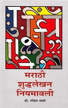 Marathi Shuddhalekhan Niyamavali