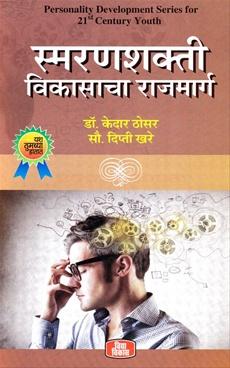 Smaranshakti Vikasacha Rajmarg