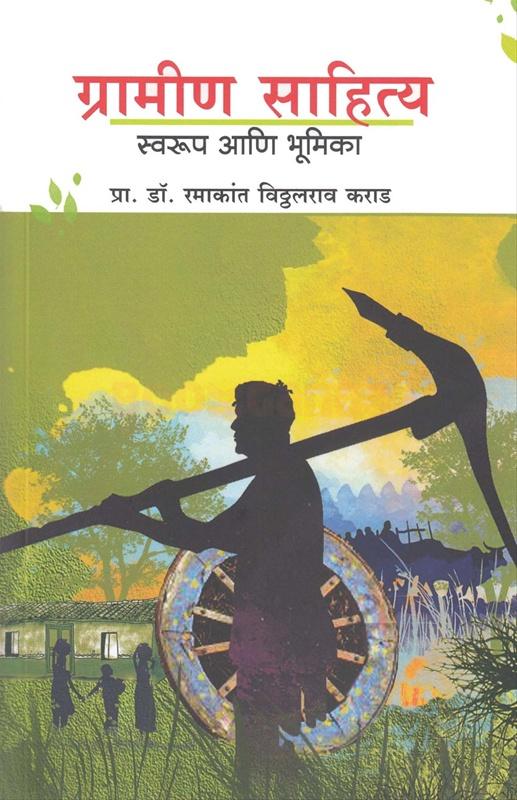 ग्रामीण साहित्य स्वरूप आणि भूमिका