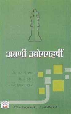 Agrani Udyogmaharshi