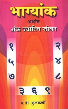 Bhagyank