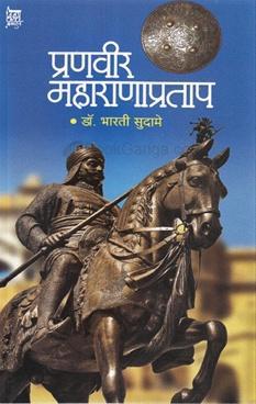 Pranvir Maharana Pratap