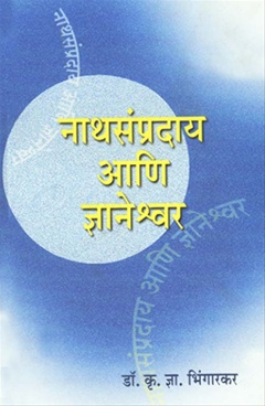 Nathsampraday Ani Dnyaneshwar