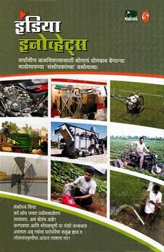 India Innovates