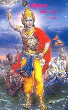 Shrikrushna Bhag 2/3