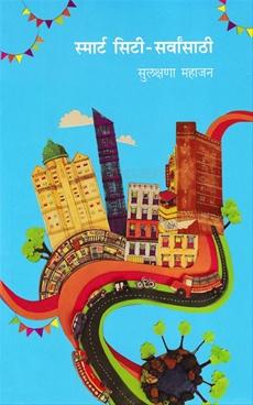 Smart City Sarvansathi