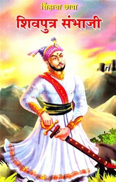 Shivputra Sambhaji