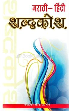 Marathi Hindi Shabdakosh