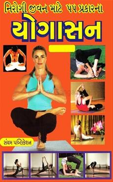 Nirogi Jivan Mate 55 Prakarana Yogasan