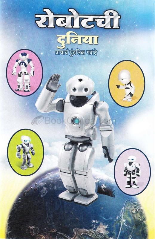 रोबोटची दुनिया
