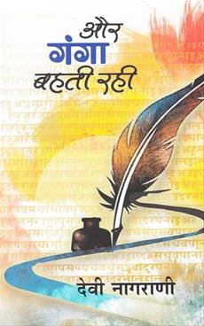 Aur Ganga Bahati Rahi