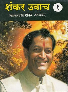 Shankar Uvach Bhag 1