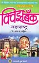 स्विझ बँक - महाराष्ट्र