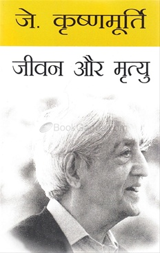 Jivan Aur Mrutyu
