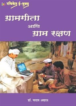 Gramgita Aani Gram Rakshan
