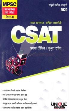 CSAT 2020