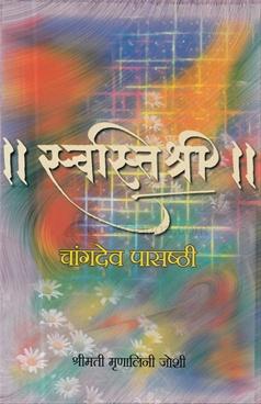 Swastishri (Changdev Passhthi)