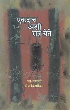 Ekdach Ashi Ratra Yete
