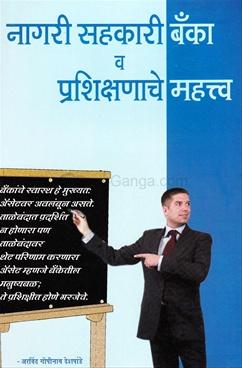 Nagari Sahakari Banka V Prashikshanache Mahatva