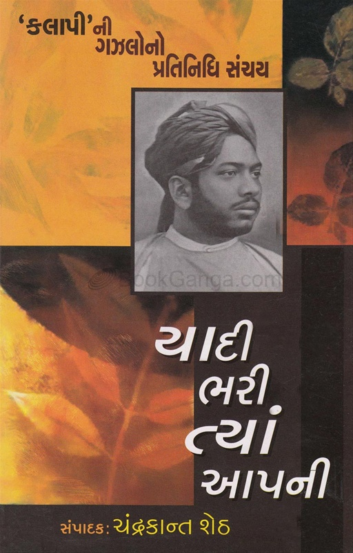 Yadi Bhari Tyan Aapni