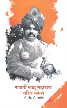 Rajarshi Shahu Maharaj Charitra Kavya