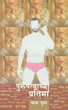 Purushatvachya Pratima