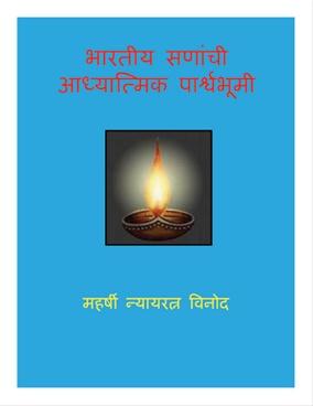 Bhartiya Sananchi Adhyatmik Parshvabhumi