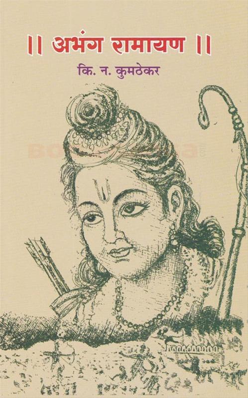 अभंग रामायण