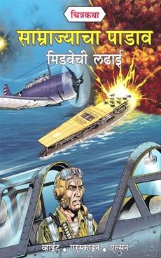 Samrajyacha Padav Midwaychi Ladhai