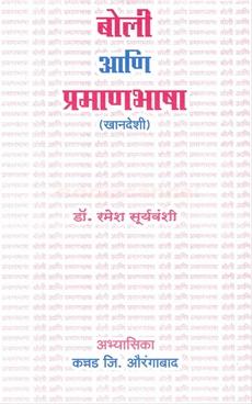 Boli Ani Pramanbhasha ( Khandeshi )