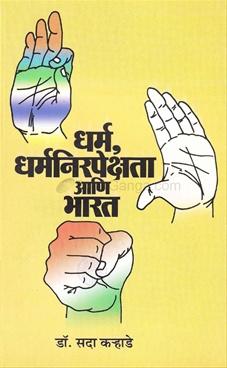 Dharm, Dharm Nirpekshata Ani Bharat