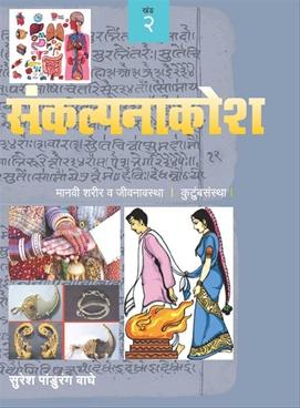 Sankalpanakosh Khand 2