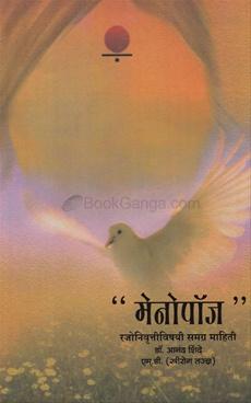 Menopause ( Marathi)