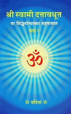 Shree Swami Dattavadhut Ya Siddhayogyachya Sahavasat Bhag-2