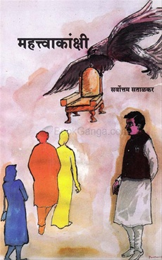 Mahatvakankshi