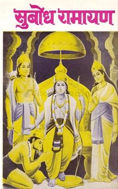 Subodh Ramayan