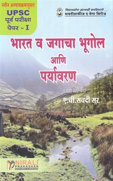 Bharat Va Jagacha Bhugol Ani Paryavaran