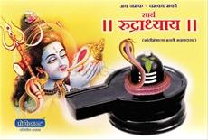 Sarth Rudradhyay