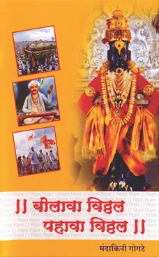 Bolava Vitthal Pahava Vitthal