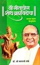 श्री गीतायोग : शोध ब्रह्मविद्येचा - अध्याय दहावा