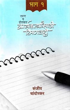 Tarun V Hotkaru Karyakartyansathi Tipanvahi 1