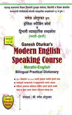 Ganesh Oturkar's Modern English Speaking Course