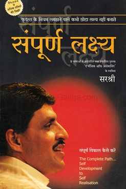Sampurna Lakshya (Hindi)