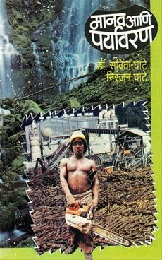 Manav Ani Paryavaran