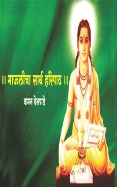 Maulicha Sarth Haripath