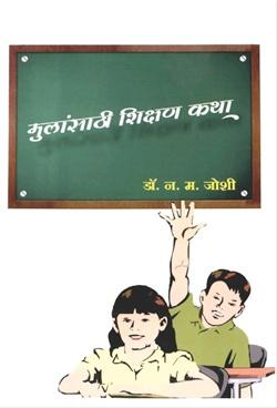 मुलांसाठी शिक्षण कथा